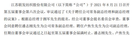 联发股份聘任卢焦生为公司副总经理 上半年公司净利1.09亿