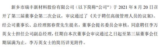 瑞丰新材聘任李万英担任公司副总经理 上半年公司净利1.04亿