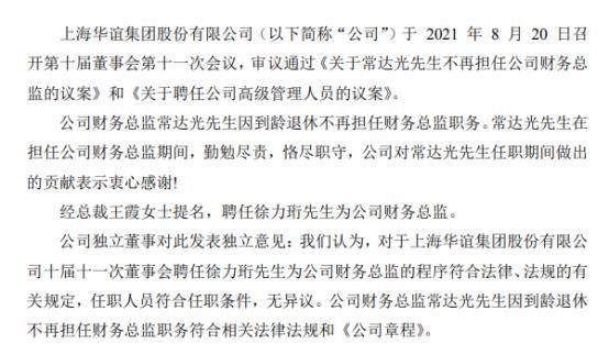 华谊集团财务总监常达光辞职 徐力珩接任 上半年公司净利15.47亿