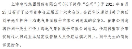 上海电气聘任刘平担任公司总裁 一季度公司净利6.61亿