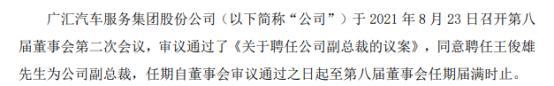 广汇汽车聘任王俊雄为公司副总裁 上半年公司净利15.07亿