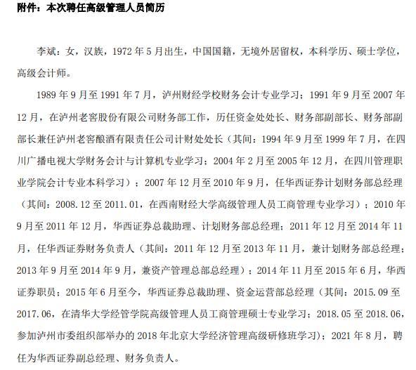 """""""老员工""""李斌出任华西证券财务负责人"""