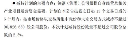 北方稀土控股股东包钢(集团)公司拟减持不超9082.67万股公司股份 一季度公司净利7.75亿