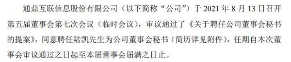 通鼎互联聘任陆凯为董事会秘书 上半年公司净利5500万-7000万