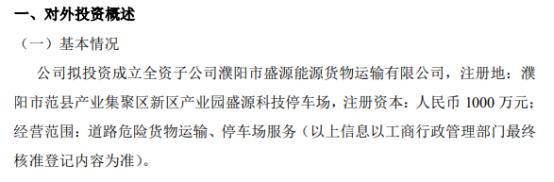 盛源科技拟投资1000万元成立全资子公司濮阳市盛源能源货物运输有限公司