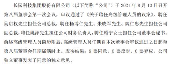 长园集团聘任吴启权担任公司总裁 一季度公司净利335.27万