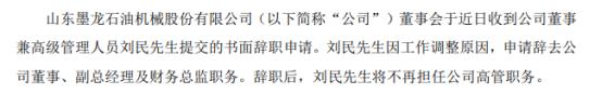 山东墨龙副总经理刘民辞职 上半年公司亏损6500万-7500万