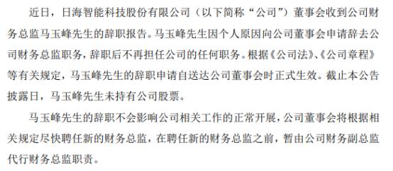 日海智能财务总监马玉峰辞职 暂由财务副总监代行财务总监职责 上半年公司净利900万-1200万