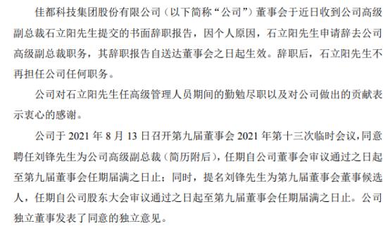 佳都科技高级副总裁石立阳辞职 刘锋接任 一季度公司净利1707.08万