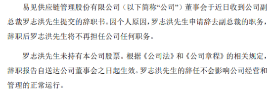 *ST易见副总裁罗志洪辞职 2020年薪酬为53.53万