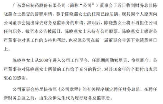 嘉应制药财务总监陈晓燕辞职 朱拉伊代为履行财务总监职责 上半年公司净利418.58万