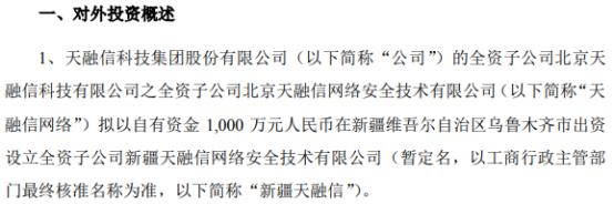 天融信全资孙公司拟投资1000万元在新疆维吾尔自治区乌鲁木齐市设立全资子公司天融信网络