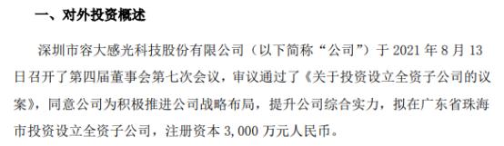 容大感光拟投资3000万元在广东省珠海市投资设立全资子公司