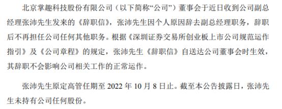 掌趣科技副总经理张沛辞职 一季度公司净利8281.25万