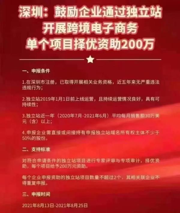"""独立站卖家最高补贴200w!深圳出手应对亚马逊""""封号潮"""""""