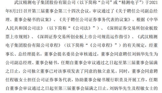 精测电子聘任刘炳华为公司副总经理 一季度公司净利6464.4万