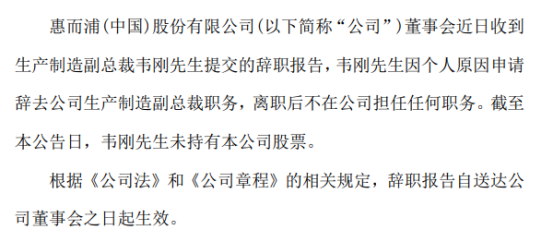 惠而浦生产制造副总裁韦刚辞职 2020年薪酬为87.64万