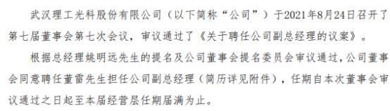 理工光科聘任董雷担任公司副总经理 上半年公司亏损278.72万