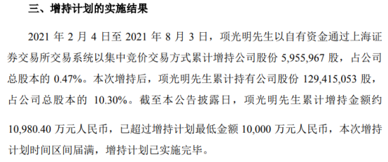 伟明环保实际控制人项光明增持595.6万股 耗资1.1亿 一季度公司净利3.68亿