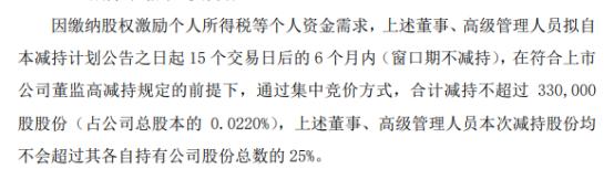 宝信软件董监高拟合计减持不超33万股公司股份 上半年公司预计净利增长30%-43%