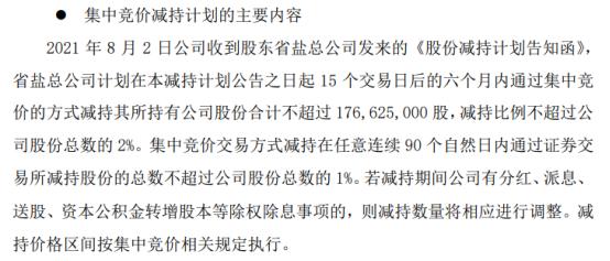 和邦生物股东省盐总公司拟减持不超1.77亿股公司股份 上半年公司净利9.14亿