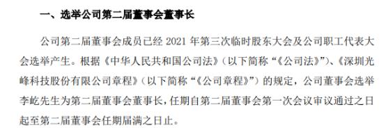 光峰科技选举李屹为董事长 上半年公司净利1.2亿-1.31亿