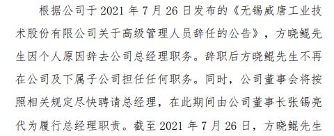威唐工业总经理方晓鲲辞职 董事长张锡亮暂代 方晓鲲2020年薪酬为112.26万
