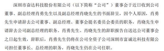 奋达科技副总经理肖勇、肖晓辞职 2020年薪酬分别为170.29万、86.83万