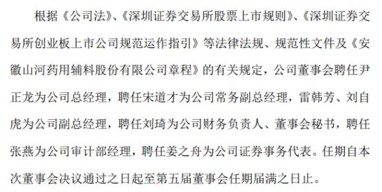 山河药辅聘任尹正龙为公司总经理 一季度公司净利3111.46万