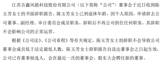 吉鑫科技副经理陈玉芳辞职 2020年薪酬为97.77万