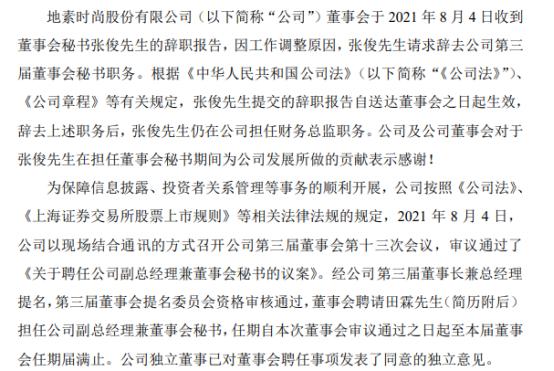 地素时尚聘请田霖担任公司副总经理兼董事会秘书 一季度公司净利1.95亿