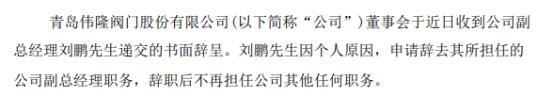 伟隆股份副总经理刘鹏辞职 一季度公司净利1282.63万