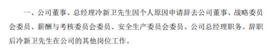 ST浩源总经理冷新卫辞职 2020年薪酬为50.85万