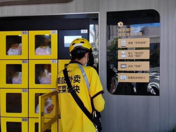 提升外卖配送环节安全安心水平,我国首个《外卖智能取餐柜管理规范》团体标准发布