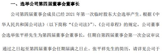 西部超导选举张平祥为董事长 上半年公司净利3.13亿