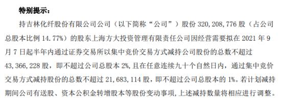 吉林化纤股东拟减持不超4336.62万股公司股份 上半年公司净利4076.9万