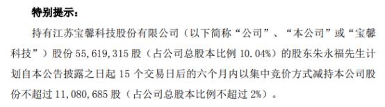 宝馨科技股东朱永福拟减持不超1108.07万股公司股份 上半年公司净利2800万-4200万