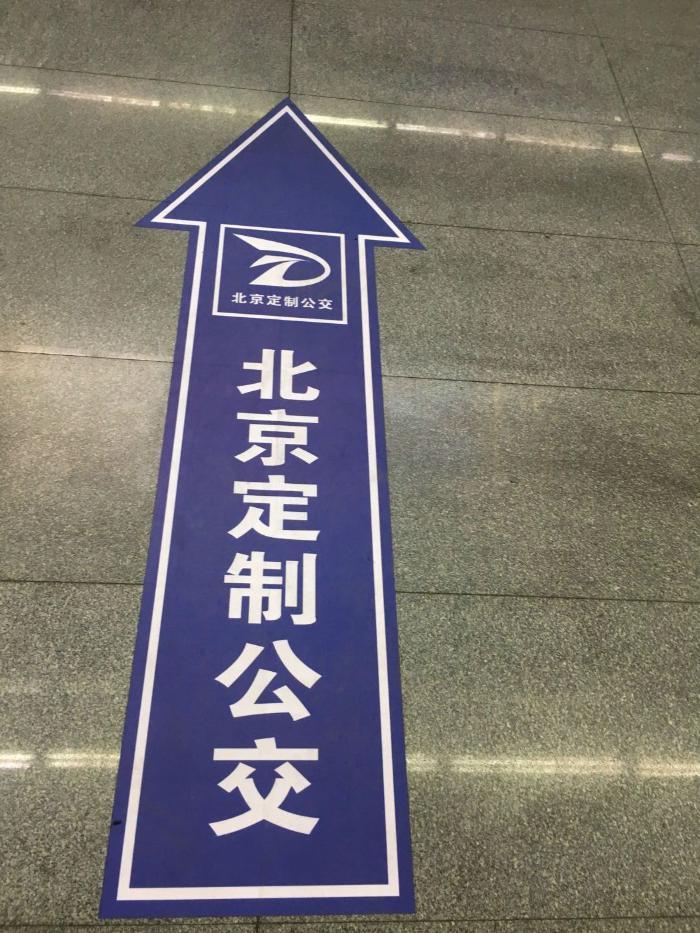 """""""合乘""""定制公交北京南站试运营 10元起价"""