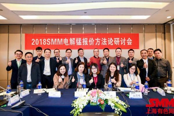 SMM闭门研讨会: 共商电解锰报价合理模式 对行业...