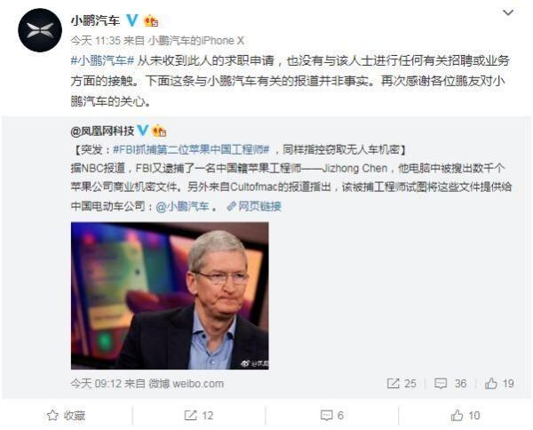 翻版剧情?苹果工程师被捕 小鹏回应:从未有招聘或业务方面的接触