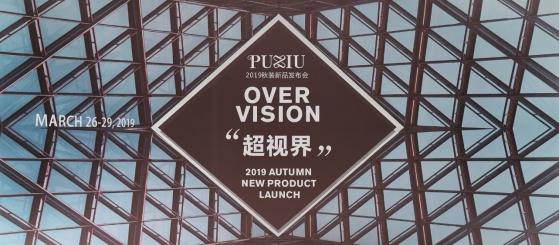 超视界:PUXIU2019秋装新品发布会圆满落幕!