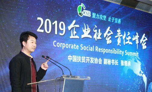 中国扶贫开发协会副秘书长张继承:携手扶贫才能效益最大化