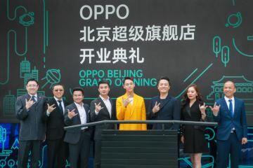 OPPO全球第三家超级旗舰店落户北京
