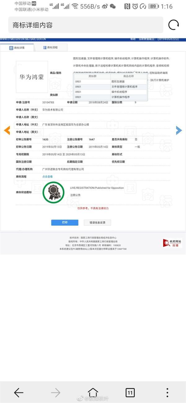 实锤!华为注册鸿蒙商标 自研OS今年秋天上线