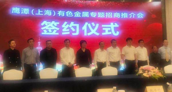 鹰潭(上海)有色金属专题招商推介会成功举办
