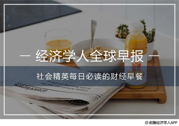 经济学人全球早报:滴滴否认将进军韩国,Costco开业首日,王欣上线新App