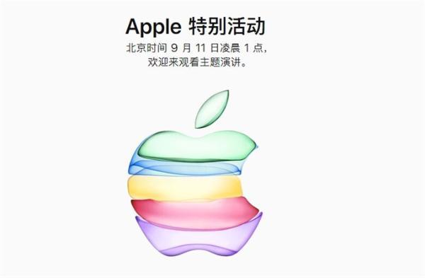 苹果发布会时间定了!9月11日凌晨一睹新iPhone真容
