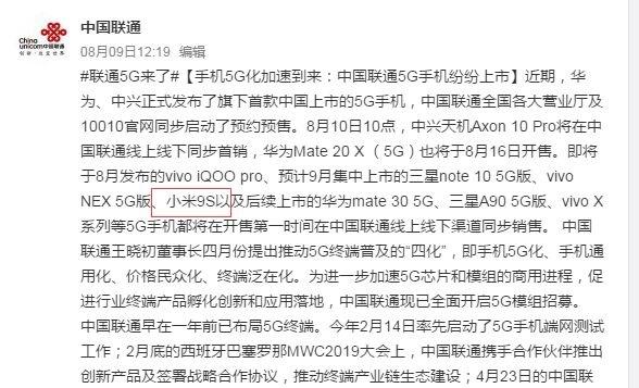 中国联通曝光5G手机意外泄露小米9S 网友:雷总看了想打人!