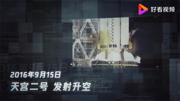 科技日历| 3年前,天宫二号发射成功,14项试验引领中国空间站时代