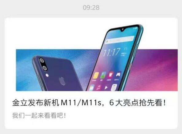 """复活归来?金立发布新手机""""预热"""" M11系列6大亮点提前曝光"""